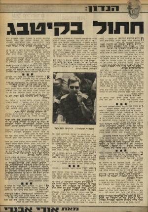 העולם הזה - גליון 2250 - 15 באוקטובר 1980 - עמוד 27 | הוא התרגש למיקרא הראיון שהעניק אלוף פיקוד- הדרום, דן שומרון. עצם הענקת ראיון זה אושר מראש על־ידי השר והדמטכ״ל. … ושלושת אלופי־הפיקוד, אביגדור בן־גל בצפון, משה