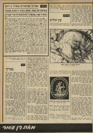 העולם הזה - גליון 2250 - 15 באוקטובר 1980 - עמוד 69   ספרו של בצלאל נרקיס אוצרות האמנות הארמנית של ירושלים זכה לשיר־הלל מטעמו של מבקר טיימס ליטרארי ספלמנט שעת האפס, סיפרו של עמום איליון המטפל בעיסקת