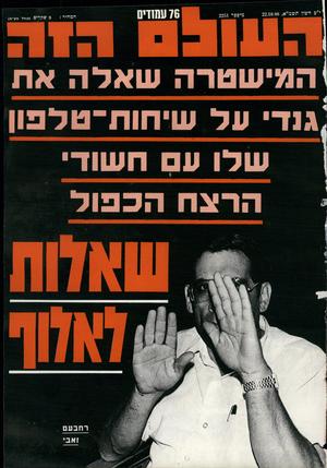 העולם הזה - גליון 2251 - 22 באוקטובר 1980