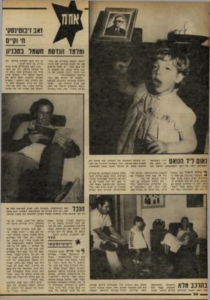 העולם הזה - גליון 2251 - 22 באוקטובר 1980 - עמוד 26 | זה היה זאב ז׳בוטינסקי, נכדו של זה היה הופך לאירוע פוליטי. … ״לא יכולתי להשלים עם תוכ נית הלימודים בבית־הספר התיכון,״ נזכר זאב ז׳בוטינסקי בן ה־ .27״סבי הוזכר בה