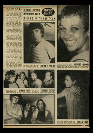 העולם הזה - גליון 2252 - 29 באוקטובר 1980 - עמוד 20 | חיא מפיקת הטלוויזיה אחרונה דיי;, אשתו בנפרד של הבמאי אסי דיין. אחז, שאינה מרבה לצאת לאירועים של הבוהמה, היתה במצב רוח טוב … ״אני שמחה להצהיר שאצלי הכל כמעט