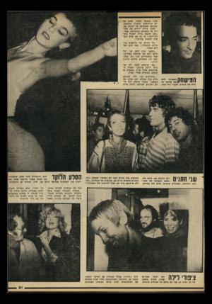 העולם הזה - גליון 2252 - 29 באוקטובר 1980 - עמוד 21 | ״כשאני נכנס לכאן, אני ישר חושב למה אני אתחפש בפורים,״ אמר הסאטיריקן קובי ניב, שהס־תבב בין האנשים הרבים במקום החדש.