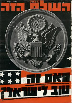 העולם הזה - גליון 2253 - 5 בנובמבר 1980