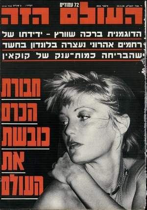 העולם הזה - גליון 2254 - 12 בנובמבר 1980