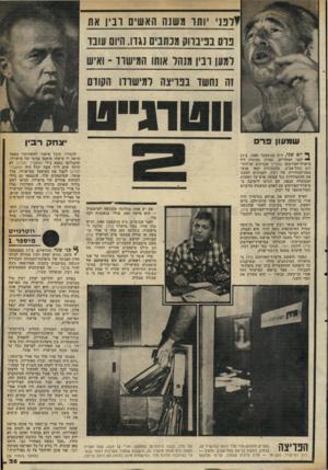 העולם הזה - גליון 2255 - 19 בנובמבר 1980 - עמוד 35 | היא ובעלה, הבלש הפרטי מאיר פלבסקי, היו אחראים לפני יותר משנה לגילוי פרשת ״המיכתבים המפוברקים״ שנשלחו ממישרד־הפירסום עידן ליומון דבר, וכוונו נגד יצחק רבין, תוך