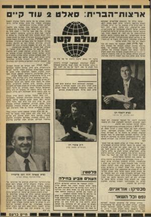 העולם הזה - גליון 2256 - 26 בנובמבר 1980 - עמוד 16   ארצוח־הברית: סאלט 2עוד ק ״ קבוצת גדולת של עיתונאים אמריקאיים, שאיכלסה השבוע בית־קפת ירושלמי, פרצת לפתע בצחוק רועם. זה עתה הודיע קריין החדשות של קול ישראל
