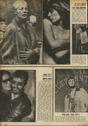 העולם הזה - גליון 2256 - 26 בנובמבר 1980 - עמוד 20   !אנסה ודגו״ב: המישווק מעל הנר בתמונה הקטנה נראית השחקנית ואנסה רדגרייב בהפגנה למען הפלסטינים שנערכה בלונדון. בתמונה הגדולה (מימין) היא נראית עירומה, בתפקיד