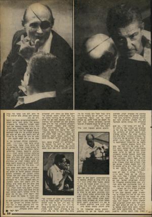 העולם הזה - גליון 2256 - 26 בנובמבר 1980 - עמוד 36   הטייסים היו מפוארות יחסית, מארוחות שהוגשו לטייסים היו מעדני־מלכים וכללו סטייקים ומותרות. כלי־הרכב ניתנו לטייסים ביד חופשית, מועדונים ניבנו וגם המשכורות היו