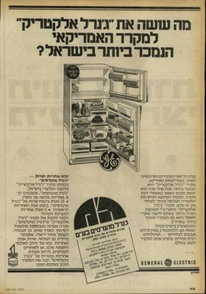 העולם הזה - גליון 2256 - 26 בנובמבר 1980 - עמוד 47   מה ששר אוו ״ג׳נרל אלקטריק״ למקרר האמריקאי הנמכר ביותר בישראל? מבין כל סוגי המקררים המיובאים לארץ( ,אמריקאים ואחרים), מקרר ״ג׳נרל אלקטריק״ הוא הנמכר ביותר. שנה