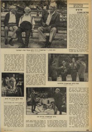 העולם הזה - גליון 2256 - 26 בנובמבר 1980 - עמוד 53   קולנוע סרטים אנ^רי^ה הצע־רר. לאמריקה נמאס לקחת את עצמה ברצינות. במשך שנים היא התבוססה ביסורים־ עצמיים, שבה ושפטה את עצמה ללא רחם, התענתה בעידן המחאה, התפתלה