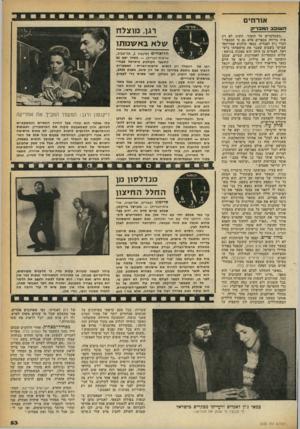העולם הזה - גליון 2256 - 26 בנובמבר 1980 - עמוד 54   אורחים השובב ה^בו-ק ״כשמדברים על הומור, חשוב לא רק איזו בדיחה מספרים אלא גם מי המספר.״ דברי ג׳ון לאנדים, במאי קולנוע אמריקאי שביקר בשבוע שעבר את מישפחתו