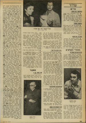 העולם הזה - גליון 2256 - 26 בנובמבר 1980 - עמוד 55   שידור צל״ש הוחתמו הוו״צמונ, #לראיון האינטליגנטי שערך, במיס־גרת השבוע — יומן אירועים, גיסים מישעל עם שר־הביטחון לשעבר, עזר וייצמן. בראיון זה חשף מישעל את יושרו