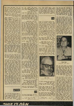 העולם הזה - גליון 2256 - 26 בנובמבר 1980 - עמוד 74   על עבי-הכיכר, וכאן הקיץ עליה הקץ, כי שוב לא זזה, לא לפנים ולא לאחור, כספינה זו בים הקרוש ...מעגלי־ריקוד היו מאכרים את צורתם, נתלשים, מתפוררים ושבים כמתאחים. כל
