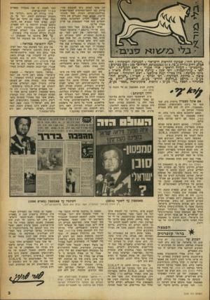 העולם הזה - גליון 2258 - 10 בדצמבר 1980 - עמוד 3 | יגאל לביב דיווח כי סאמפסון יושב בפאריס, מקיים קשרים הדוקים עם גופים פאשיסטיים שונים ועם אנשים מיסתוריים מישראל. … יתר על כן, מבלי אפילו לאמת את הדבר עם יגאל