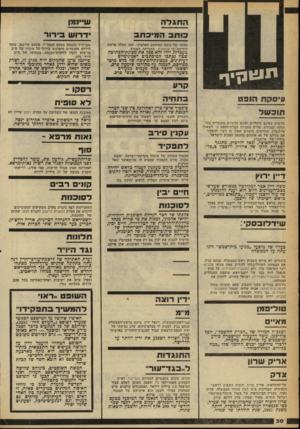 העולם הזה - גליון 2258 - 10 בדצמבר 1980 - עמוד 31 | גם שר־האוצר, יגאל הורביץ, מתנגד למכירת חלקו של אייזיק וולפסון ב״פז״ לאייזנברג. … עקז־ן 3 -1*0׳ נאות נ*ר 3א ־ ד ת 3ק*ד סוד המנהל המודח של מינהל מקרקעי־ישראל,