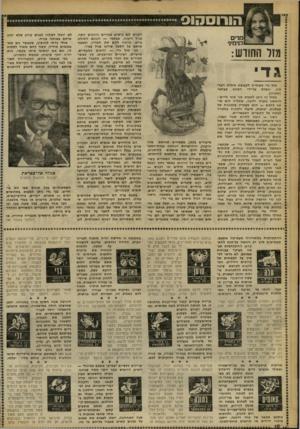 העולם הזה - גליון 2260 - 24 בדצמבר 1980 - עמוד 10 | הו רו ס הו ס שיעורים בזמן, מפתחים תחושת סדר וניקיון, וההישגיות הנהוגה בבית־הספר טיבעית להם. הם שואפים להישגים, ומודדים את עצמם בהתאם להישגים. הם קשורים למישפחה