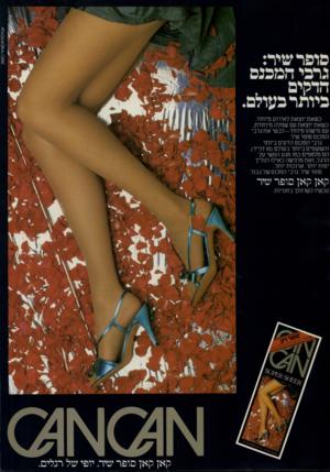 העולם הזה - גליון 2260 - 24 בדצמבר 1980 - עמוד 12 | שיפוץ נעמן סופר שיר: נדבי המכנס , הדקים ביותר כעולם כשאת יוצאת לאירוע מיוחד. כשאת יוצאת עם שמלה מיוחדת. עם מישהו מיו ח ד -ל ב שי א ת גרבי המכנס סופר שיר. גרבי