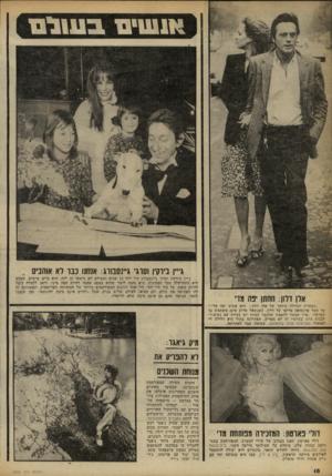 העולם הזה - גליון 2260 - 24 בדצמבר 1980 - עמוד 18 | *נ שי ם ב שו ם גי״ן בידקין וסוגי ג״נסבווג: אנחנו נבר לא אהבים אלן דיון: החתן יפה מזי ג׳יין בירקין וסרג׳ גיינסבורג היו יחד 12 שנים ומעולם לא נישאו זה לזה. הוא