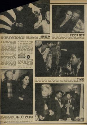 העולם הזה - גליון 2260 - 24 בדצמבר 1980 - עמוד 23 | חיבוק למעת מעניק הבמאי שמעון דותן לכוכבת טירטו לירון נירגד .״אני שמח שההס־רטה הסתיימה, ומאמין שלירון תהיה פעם כוכבת גדולה,״ הצהיר הבמאי על השחקנית. לירון עצמה