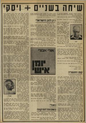העולם הזה - גליון 2260 - 24 בדצמבר 1980 - עמוד 28 | שיהה בשניים +ויסקי הוועידה הגדולה הסתיימה. העיתונאים אצדדצו ל־מערכותיהם. זרקורי הטלוויזיה פורקו. הציירים פנו הביתה׳ מי בשימחה ומי בייאוש. בחדר מרוהט יפה