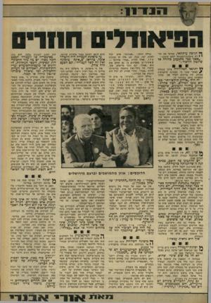 העולם הזה - גליון 2260 - 24 בדצמבר 1980 - עמוד 29 | הפיאודדס חחויס תלוצץ עיתונאי, שסיקר את ועידת מיפלגת־העבודה למען עיתונו: ״אאני ככר מתגעגע כחזרה אד שילטון הליכוד:״ ל י יתונאי הטלוויזיה צדקו בהחלט ? כאשר טענו