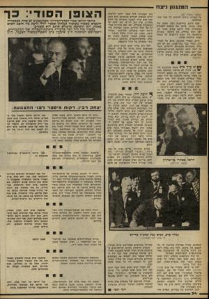 העולם הזה - גליון 2260 - 24 בדצמבר 1980 - עמוד 34 | (המשך מעמוד )33 על האורח, נישקו והרחיק כל אחד אחר ממיטראן. הכל חושב בדייקנות רבה. אשתו של פרם, סוניה, ערכה את הופעת הבכורה הציבורית שלה דווקא בערב חגיגי זה.