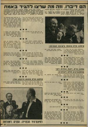 העולם הזה - גליון 2260 - 24 בדצמבר 1980 - עמוד 35 | ה דיברו, וזה מה שרצו ל הגי דבאמת יצחק רכין, נאמו כיומיים הראשונים שד הוועידה. פרם נאם שלושה נאומים ורכין רק שניים. המתמודדים התאימו עצמם לאווירה החגיגית של