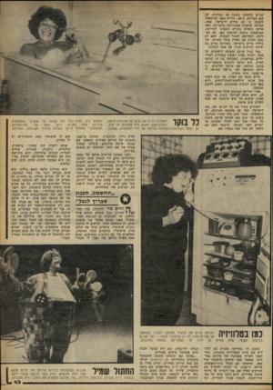 העולם הזה - גליון 2260 - 24 בדצמבר 1980 - עמוד 43 | שניים התחתנו בשנת 46׳ בבלגיה. עם קום המדינה, ב־ , 48 הודיע האב למישפחה הקטנה כי הם עולים לישראל. אמה, שהיתה שחקנית בצעירותה בווארשה, באה ארצה כשהיא בחודש