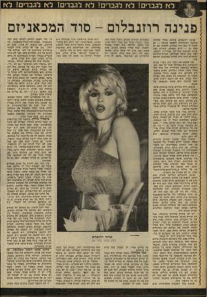 העולם הזה - גליון 2260 - 24 בדצמבר 1980 - עמוד 46 | פנינה רוזנבלום -סוד המכאניזם פנינה רוזנבלום עורכת בסוף החודש מסיבת יום־הולדת לעצמה בנוסח — לא למות לי כאן מיד מצחוק, לעשות את זה אחד כך — חיים שכאלה. עשרים ושש