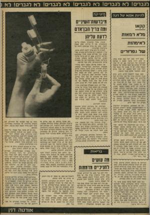 העולם הזה - גליון 2260 - 24 בדצמבר 1980 - עמוד 47 | לגברים! לא לגברים! לא לגברים! לא לגברים! לא לגברים! לא להיות אמא של דנ ה ק ק או מלארמ או ת לאימ הו ת שלגפ רו רי ם אמא לילד שמן, לכי מפה שיניה אחת. זה סתם ירגיז