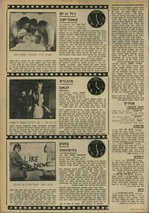 העולם הזה - גליון 2260 - 24 בדצמבר 1980 - עמוד 51 | מודים שדלבו, שהפשיט את סיגנונו מכל גינוני התיחכוס שלו, הצליח במשימתו. אולם אפשר לראות את הסרט גם במישור אחר — המישור שהטריד רבים בבלגיה. כי מדובר כאן בפרסקה של