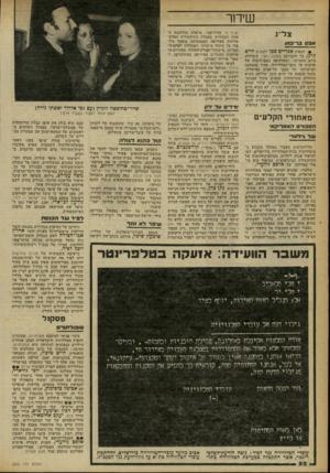העולם הזה - גליון 2260 - 24 בדצמבר 1980 - עמוד 52 | שידור צ ל ״ג אפס ב רי ס ע • למפיק אפריים סטן ולמגיש חיים קינן, על תוכניתם שמונה וחצי, ששודרה ביום החמישי, ושהרעיפה גשם־נדבות של תרבות על צופי־הטלוויזיה, שהיו