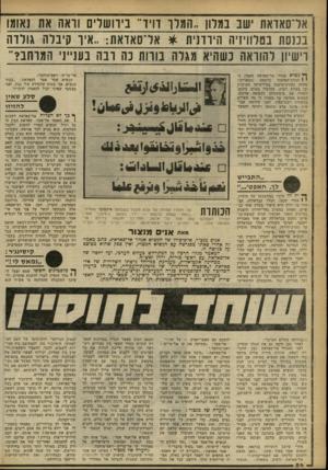העולם הזה - גליון 2260 - 24 בדצמבר 1980 - עמוד 54 | אומו נכנסת בטלוויזיה היוונית * אר־סאדאת.. … סאדאת השיב: מצידי אין כל מניעה לכך. … ״ אמר סאדאת :״התבייש לך, יא חאפט׳.