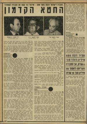העולם הזה - גליון 2260 - 24 בדצמבר 1980 - עמוד 57 | האמריקאית, רובין צימרמן מייצג את מישפחתו הקנדית, ורודולף רפאלי מייצג משקיעים דרום־אפריקאים. חמישה מבין 18 חברי מועצת־המנהלים מייצגים את קבוצת ריגר הגרמנית. אחד