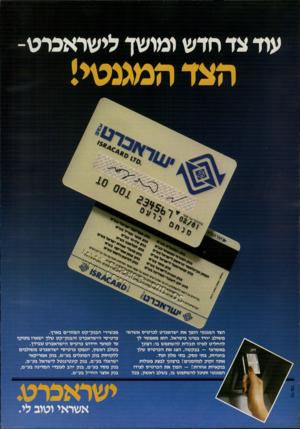 העולם הזה - גליון 2260 - 24 בדצמבר 1980 - עמוד 62 | עוד צד חדש ומושך לישראכרט- הצד המגנטי! י7:י הצד המגנטי הופך את ישראכרט לכרטיס אשראי משולב יחיד במינו בישראל. הוא מאפשר לן להחליט לאיזו תכלית להשתמש בו: רצונן