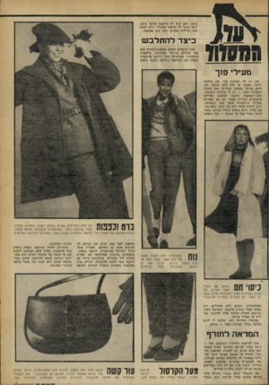 העולם הזה - גליון 2260 - 24 בדצמבר 1980 - עמוד 63 | היטב, ואם הוא לא התקמט במשך הזמן, והוא שומר על מראהו המקורי, ניתן לצאת אתו בלילות הקרים. הוא שוב באופנה. כי צדלהתלבש אחד הדברים היפים באופית־החורף הוא מה שנקרא
