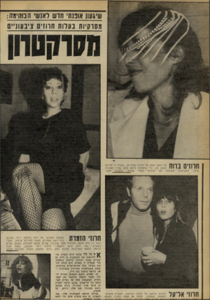 העולם הזה - גליון 2260 - 24 בדצמבר 1980 - עמוד 64 | שיגעון אומת חדש לאנשי הבוהימה: מסוקיות נעלות חרוזים ציבעוניים חוחים בחח שולה. המסוקיות נול ראשה הניאה של הזמרת שולה חן .״בחרתי לי חרוזים בצבע לבן, כדי שיתאימו