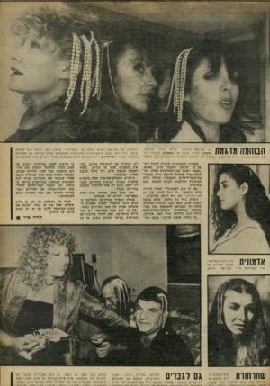 העולם הזה - גליון 2260 - 24 בדצמבר 1980 - עמוד 65 | הבוהמה כץ ולידה הזמרת נירה רבינוביץ. כפי שנראות בתמונה שלוש בנו ת הבוהמה. (מימין) הזמרת שולה חן( ,באמצע) הזמרת ג׳וזי ,אנחנו לא רגילות להופיע כדוגמניות .,לכן