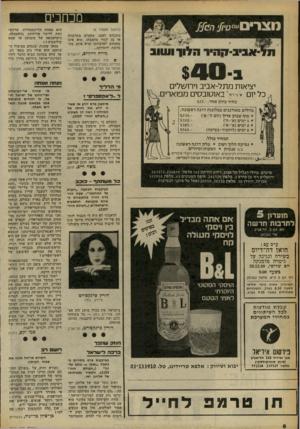 העולם הזה - גליון 2260 - 24 בדצמבר 1980 - עמוד 8 | מכמנים י צי או ת כ ל יו ם מתל -א בי ב וי רו ש לי ם ו באוטובסים מ פו א רי ם מחיר כיוון אחד$25 טיולים מאורגנים במלונות דרגה ראשוגה: $235* סוף שבוע ארוך(יום