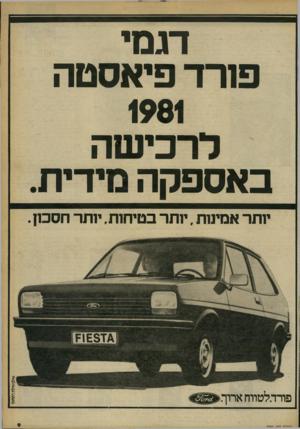 העולם הזה - גליון 2260 - 24 בדצמבר 1980 - עמוד 9 | דגמי פ 1רד פיאסטה 1981 לרכישה באספקה מידית. ?תר אמינות, יותר כטיחות. יותר חסכון