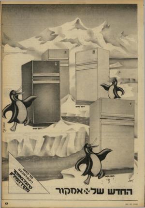 העולם הזה - גליון 2261 - 31 בדצמבר 1980 - עמוד 13 | 81:1 דג 1600 דגם 1600 דג 1500 החדש של שאסקור העולם הזה