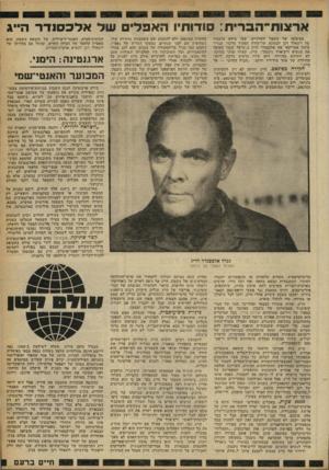 העולם הזה - גליון 2261 - 31 בדצמבר 1980 - עמוד 15 | סודותיו תאפל׳ בעיצומו של משבר ווטרגייט, שבו מילא מועמדו של רונאלד רגן לכהונת שר־החוץ תפקיד מרכזי, הגדיר עיתון אמריקאי׳את אלכסנדר הייג כ״ערפל שטני האופף את