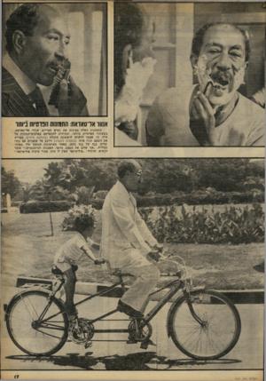 העולם הזה - גליון 2261 - 31 בדצמבר 1980 - עמוד 17 | אנווו אל־סאדאת: התמונות הפרטיות ביותו התמונות האלה מציגות את נשיא מצריים, אנוור אל־סאדאת, בשעותיו הפרטיות ביותר, ועתידות להתפרסם באלבום־תמונות על חייו. כך,