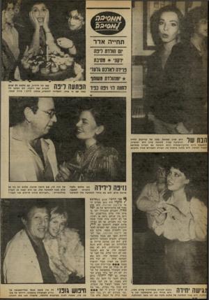 העולם הזה - גליון 2261 - 31 בדצמבר 1980 - עמוד 20 | הנמצאת כיום בלהקה״צבאית והיא הופיעה עם חבריה במסיבה לכבוד הבימה. היא בלטה ביופיה בין חבורת הצעירים שהיו במקום. חיפה לידידה שרונה מרש. נתן אלכס גלעדי לשעבר,