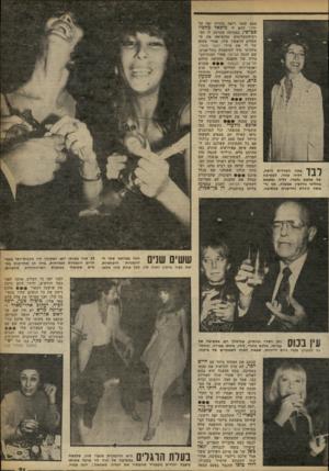 העולם הזה - גליון 2261 - 31 בדצמבר 1980 - עמוד 21 | 1י| ,י ״׳ד באה השדרית היפה, 1 /י דליה מזור, למסיבה של אלפס גלעדי. דליה נמצאת בהליכי גירושין מבעלה, אן נראתה זוהרת וחייכנית במסיבה. פעם שאני רואה בחורד, יפד, על