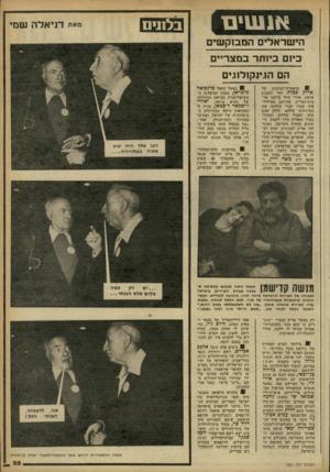 העולם הזה - גליון 2261 - 31 בדצמבר 1980 - עמוד 25 | א 1111 ים בלוני ם מאת דניאלה שמי הישראלי המבוקשים כיום ביותר במצריים הם הגינקולוגים ׳ 8כאשר נשאל פרנסואה מיטראן, מנהיג המיפלגה ה תיאטרון־הבובות של אריק סמית