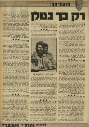 העולם הזה - גליון 2261 - 31 בדצמבר 1980 - עמוד 27 | 51111 י ח נר בגולן ׳ך* ,גיל 14 התגייסתי לשורות האירגון הצבאי הלאומי 2יי בארץ־ישראל. תפקידי העיקרי היה, תחילה, להפיץ את כרוזי האירגון, במקומות של התכנסות