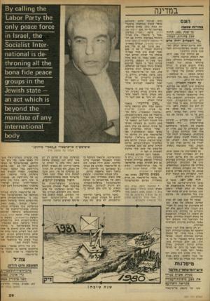 העולם הזה - גליון 2261 - 31 בדצמבר 1980 - עמוד 29 | במדינה העם סחירות עפעו״ו כ 7שגת 1081 תחיה שגת כחירות המחיר כ? השטחים יהיה איום האם מדינת־ישראל יכולה להרשות לעצמה מערכת־בחירות הנמ שכת עשרה חודשים 7 עם התחלת
