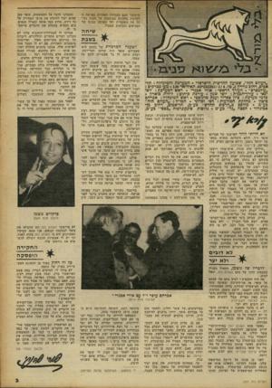 העולם הזה - גליון 2261 - 31 בדצמבר 1980 - עמוד 3 | חוששני שגם טענותיו האחרות כפרשה זו רחוקות מלהיות מבוססות על הבנה נכונה של העובדות ועל הערכה נכונה של המניעים והכוחות שפעלו. שיחה ^ 7בשבת ״העולם הזה״ ,שבועון