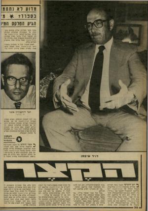 העולם הזה - גליון 2261 - 31 בדצמבר 1980 - עמוד 32 | מזוט לא נחתמ בספרד? * מי הגיע הטלקס וזמין מתוך חומר העדויות עולות עובדות מזע־ ׳־ זעות על השערוריה הכלכלית הגדולה ביותר במדינת־ישראל. חברת־החשמל הפכה למיפעל